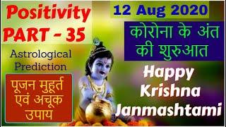 Positivity Part 35 | Recovery Bad rahi hai | 👈👈 Krishna Janmashtami 👈 Ab Sab sahi hona shuru hoga ||