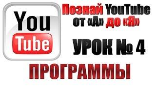 Программы для создания видео на YouTube(Коротенькое видео о программах, которыми я пользуюсь для создания роликов на моем канале. Just sign up & have fun......, 2015-02-04T11:46:10.000Z)