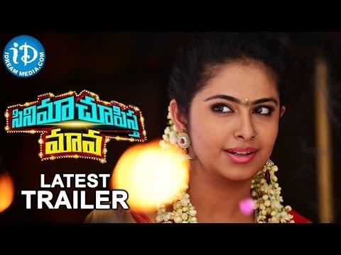 Cinema Chupista Maava Movie Latest Trailer - Raj Tarun || Avika Gor || Rao Ramesh