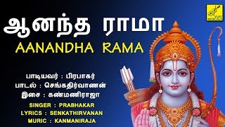ஆனந்த ராமா || AANANDHA RAMA || YOGA NARASIMHA || PERUMAL || VIJAY MUSICALS