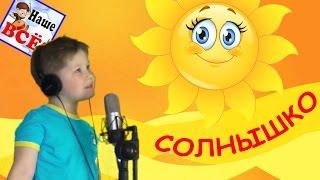 Солнышко, золота головушка. Музыкальный клип для малышей / The sun song for kids. Наше_всё!