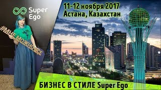 ♥ Бизнес в стиле Супер Эго. Астана, Казахстан ♥ 11-12 ноября 2017 ♥