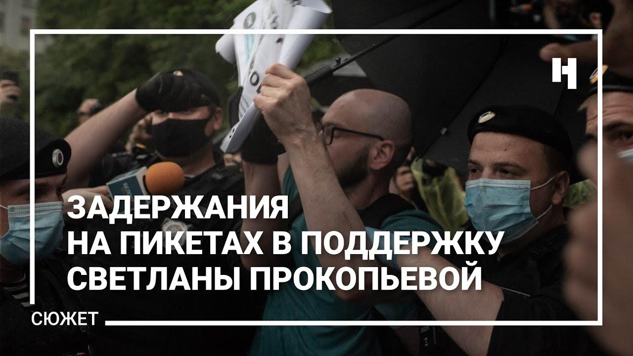 Задержания на пикетах в поддержку Светланы Прокопьевой