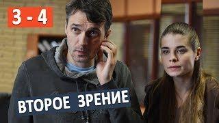 Второе зрение. 2017 премьера сериала анонс 3 - 4 серии. С 29 ноября на Первом детектив