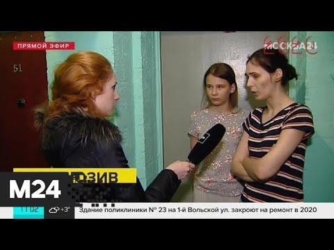 Москва 24 выяснила, почему многодетная семья ведет затворнический образ жизни - Москва 24