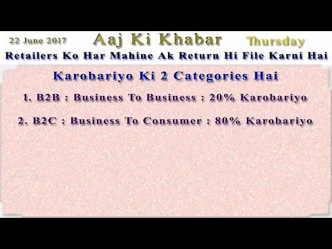 Retailers Ko Har Mahine Ak Return File Karni Hai GST News In Hindi