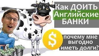 КАК ДОИТЬ АНГЛИЙСКИЕ БАНКИ - инструкция