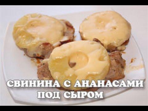 Отбивные из свинины в мультиварке рецепт с фото с помидорами и сыром