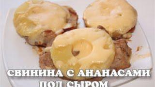Свинина с ананасами, запеченная под сыром в мультиварке