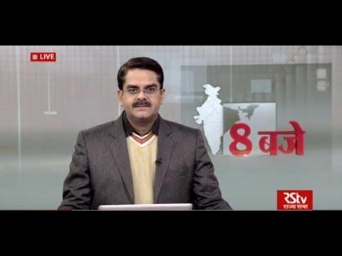 Hindi News Bulletin | हिंदी समाचार बुलेटिन – Dec 16, 2017 (8 pm)