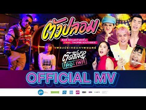 ตัวปลอม Ost.ตุ๊ดซี่ส์ & เดอะเฟค [Official MV] - วันที่ 22 Nov 2019