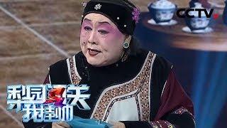 《梨园闯关我挂帅》 20190726  CCTV戏曲