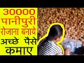 Pani Puri Making machine -  Gol Gappa Business - Puchka - Gupchup