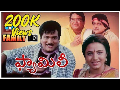 Family Telugu Full Length Movie    Rajendra prasad   Ooha   Skyvideos