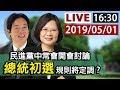 【完整公開】LIVE 民進黨中常會開會討論 總統初選規則將定調?