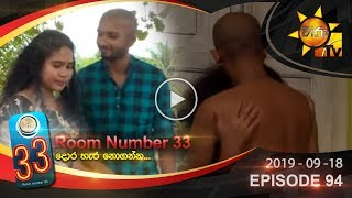 Room Number 33 | Episode 94 | 2019-09-18 Thumbnail