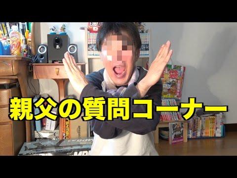 桐崎の親父の質問コーナー