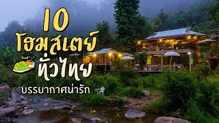 10 โฮมสเตย์ ทั่วไทย บรรยากาศน่ารัก น่าไปพักสักคืน!