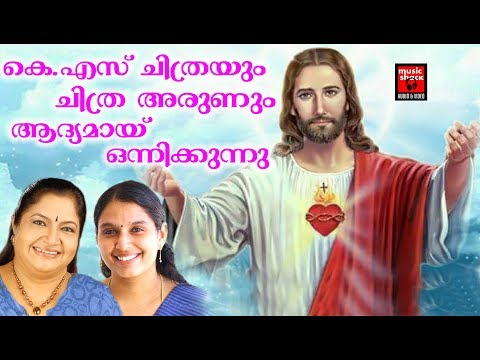 Hits Of K.S.Chithra # Christian Devotional Songs Malayalam 2018 # Hits Of Chithra Arun