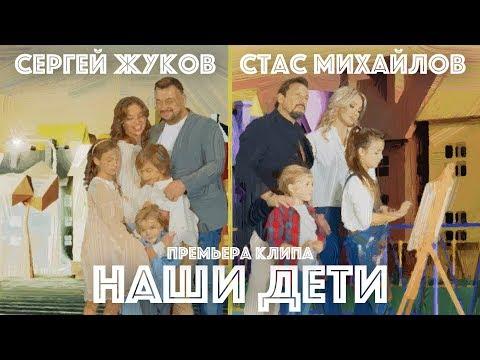 Сергей Жуков и Стас Михайлов - Наши дети (21 января 2019)