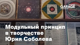 Лекция Анны Романовой «От Востока к Западу: модульный принцип в творчестве Юрия Соболева»