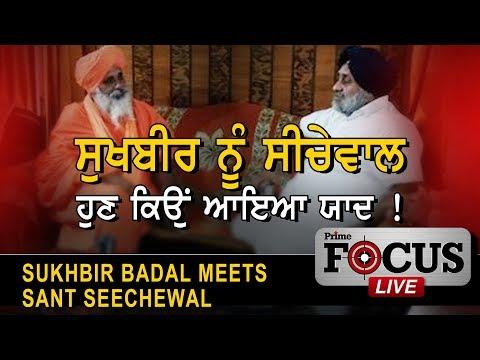 Prime Focus#195_Sukhbir Badal Meets Sant Seechewal