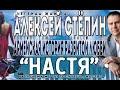 Alexey Stepin (Алексей Стёпин) Настя