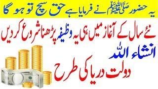 Wazifa for Money     Reference of  Hades e Nabbwi saw   