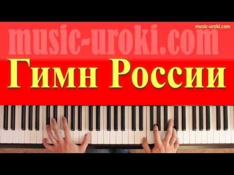 ГРИБЫ - ТАЕТ ЛЁД - Видео-урок#1 на пианино |  Piano_Tutorial + НОТЫ & MIDI
