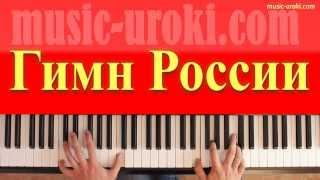 Гимн России на фортепиано + ноты (гимн СССР)