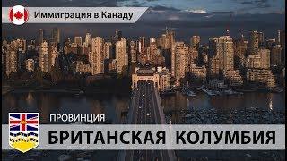 Иммиграция в Канаду - БРИТАНСКАЯ КОЛУМБИЯ. КАНАДА / Провинциальная программа 2018