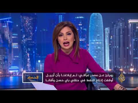 الحصاد1 - كردستان العراق.. استفحال الأزمة  - نشر قبل 1 ساعة