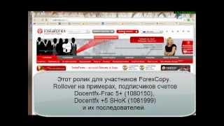 Forex Copy rollover - продление подписки на копирование сделок