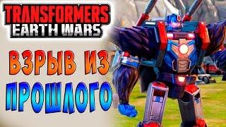 ВЗРЫВ ИЗ ПРОШЛОГО Трансформеры Войны на Земле (Transformers Earth Wars) ч.23