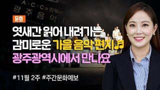 [2019 주간문화예보] 11월 둘째 주_문화 편(11…