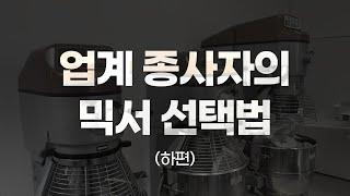대한민국 0.1%도 모르는 믹서 고르는 비법 완벽공개…