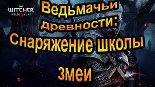 The Witcher 3 Wild Hunt.  Ведьмачьи древности:  Снаряжение школы змеи