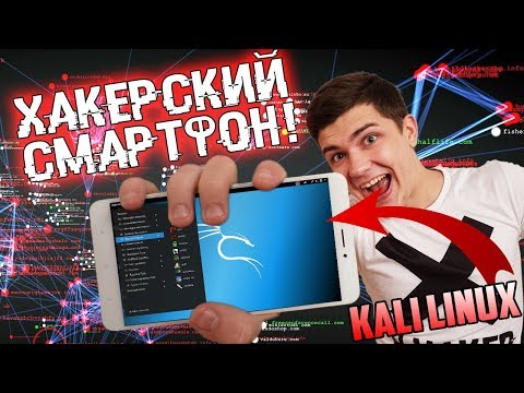 KaLi Linux На Android | ХАКЕРСКИЙ СМАРТФОН