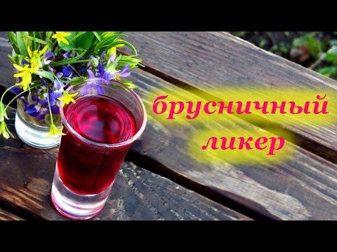 Рецепт брусничного ликера