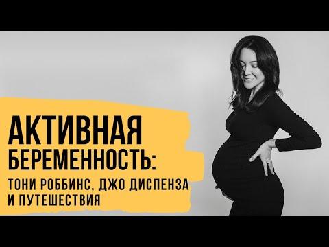 Беременность как ресурс: Тони Роббинс, Джо Диспенза, Петр Осипов, путешествия, моя годовая программа