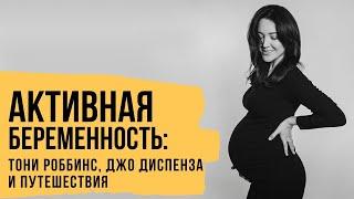 Беременность как ресурс Тони Роббинс Джо Диспенза Петр Осипов путешествия моя годовая программа