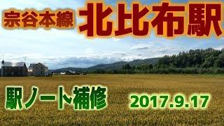 北比布駅ノート 2017.9.17