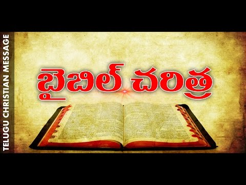 THE HISTORY OF HOLY BIBLE - TELUGU CHRISTIAN MESSAGES