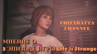 видео Мнение о Life is strange: первый эпизод (обзор)