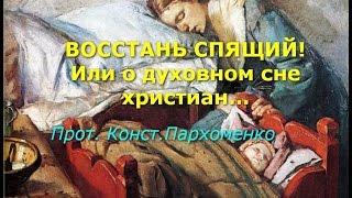 Мы, христиане, спим, или бодрствуем?