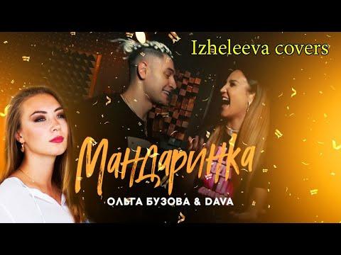 Мандаринка | Izheleeva Covers | Ольга Бузова & Dava
