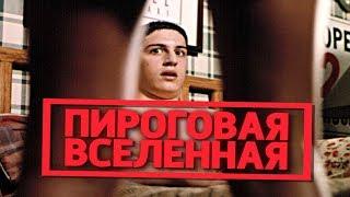 В честь 20-летия фильма «АМЕРИКАНСКИЙ ПИРОГ»: гид по вселенной!
