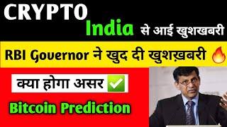 RBI Governor New Statement | India Crypto News | Crypto News Today | Cryptocurrency News Today