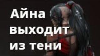 Raid Shadow Legends Айна \\ Aina на кб и драконе
