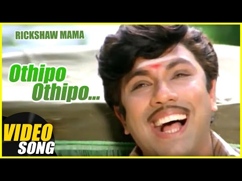 Othipo Othipo Video Song | Rickshaw Mama Tamil Movie Song | Sathyaraj | Kushboo | Ilayaraja